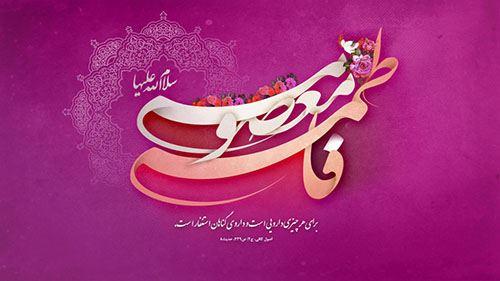 عکس پروفایل روز تولد حضرت معصومه