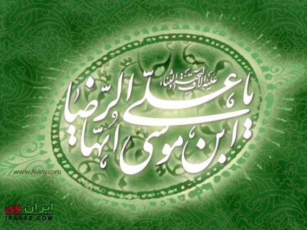 پیامک مخصوص تولد امام رضا