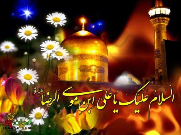پیامک تولد امام رضا (ع) گلچین اس ام اس ولادت علی بن موسی