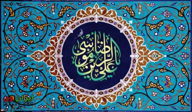 اس ام اس ویژه تولد امام رضا