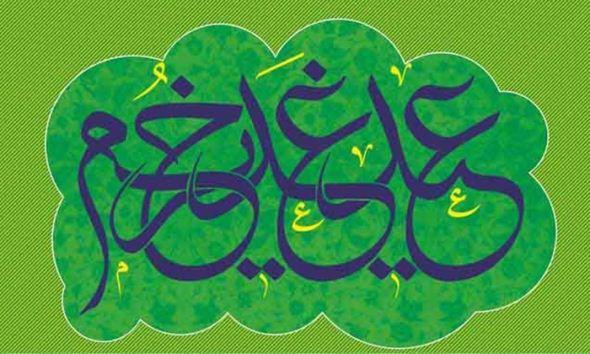 عکس برای عید غدیر , عکس جهت عید غدیر