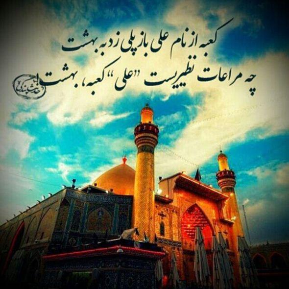 عکس عید غدیر فانتزی , عکس پروفایل زیبا عید غدیر