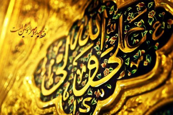 عکس نوشته عید غدیر جدید , دانلود عکس پروفایل عید غدیر