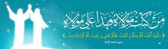 عکس نوشته حضرت علی عید غدیر , عکس عید غدیر با کیفیت