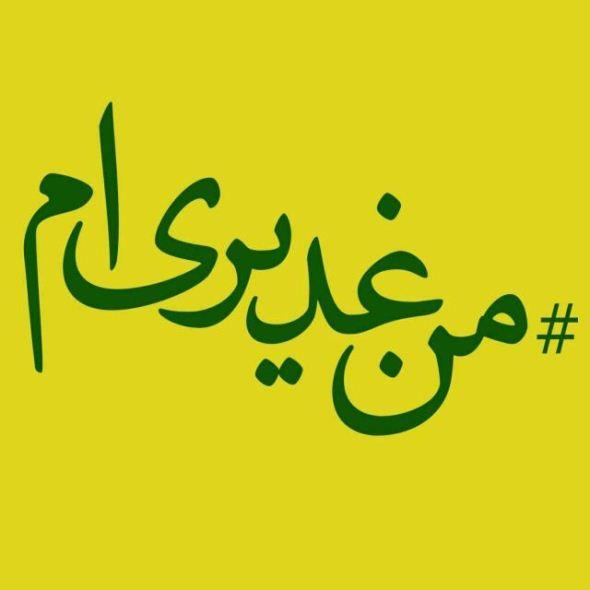 عکسهای عید غدیر خم , عکس عید غدیر برای سادات