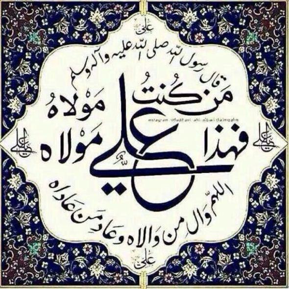 عکس نوشته عید غدیر , عکس عید غدیر با کیفیت بالا