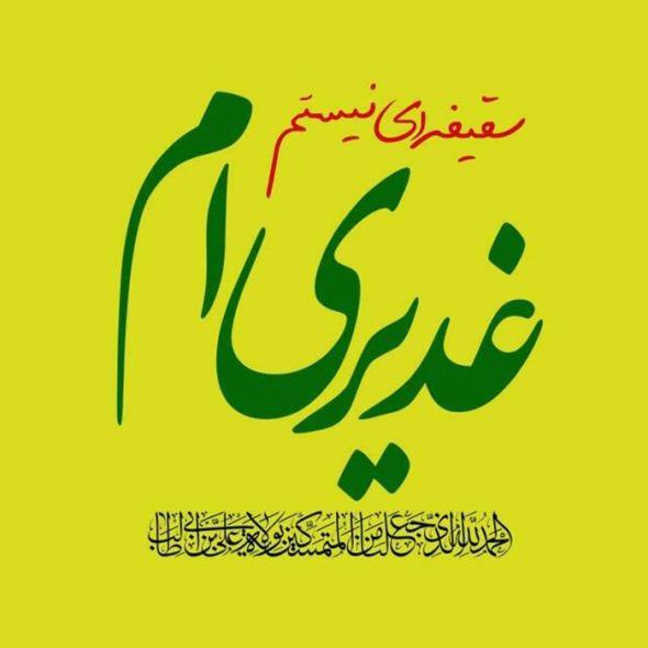 عکس های عید غدیر مبارک , عکس نوشته ی تبریک عید غدیر خم