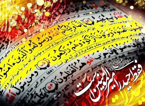 عکس تبریک عید غدیر خم , عکس پروفایل راجع به عید غدیر