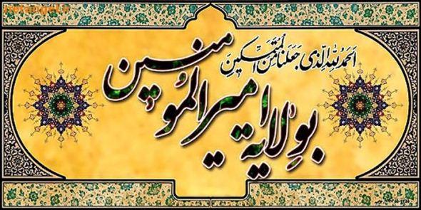 عکس قشنگ از عید غدیر , دانلود عکس پروفایل عید غدیر