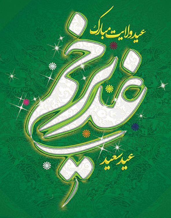 عکس نوشته روز عید غدیر , عکس نوشته درباره عید غدیر