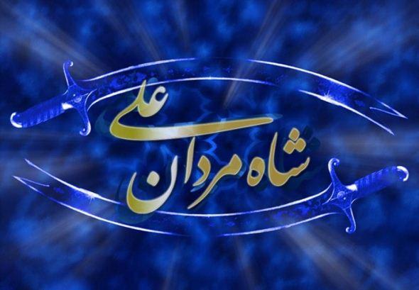 عکس امام علی عید غدیر خم , عکس عید غدیر خم مبارک