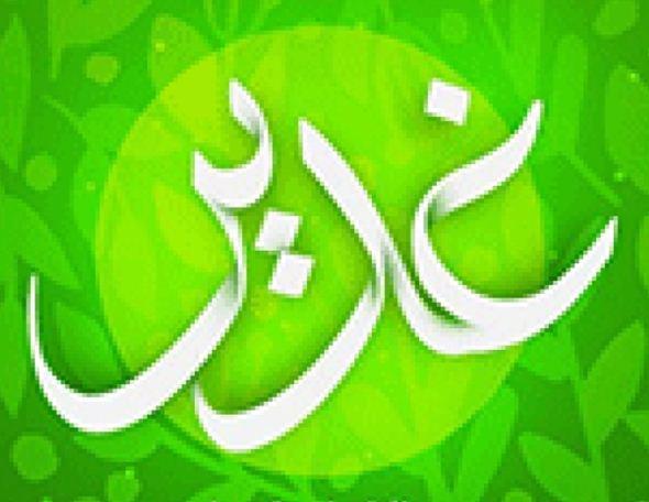 عکس پروفایل برا عید غدیر , عکس پروفایل تبریک عید غدیر خم