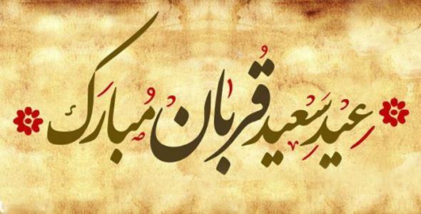 عکس پروفایل عید سعید غدیر خم , عکس عید غدیر و قربان