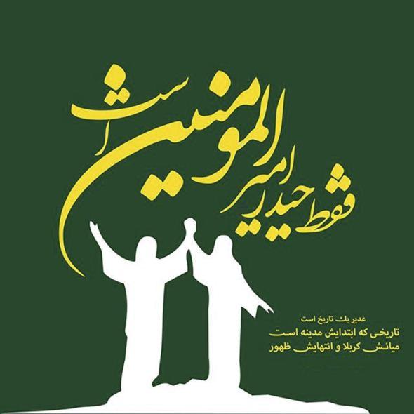 عکس پروفایل برای روز عید غدیر , عکس عید غدیر خم متحرک