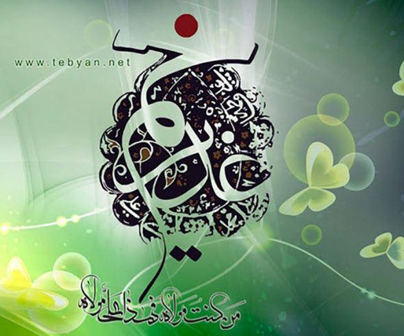عکس های قشنگ عید غدیر , عکس تبریک عید غدیر به سادات