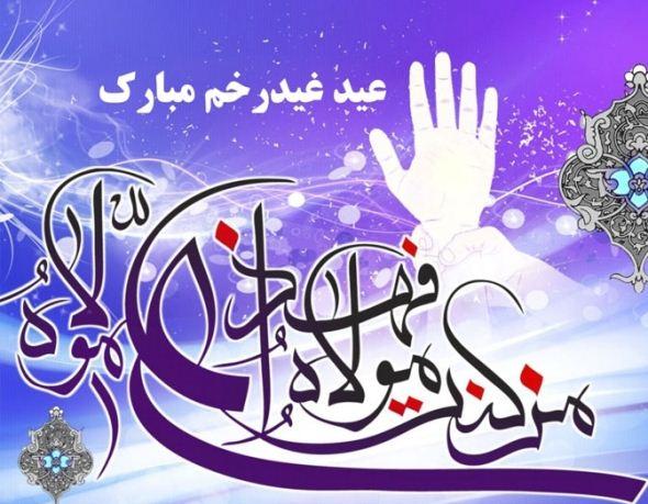 عکس نوشته تبریک عید غدیر , عکس پروفایل برای عید غدیر