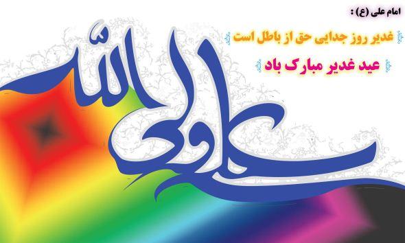 عکس عید غدیر برای رنگ آمیزی , عکس عید غدیر مبارک