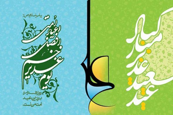 عکس نوشته تبریک عید غدیر خم , عکس های عید غدیر متحرک