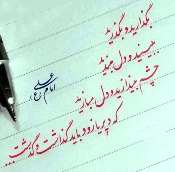 عکس پروفایل سید برای عید غدیر , عکس نوشته درمورد عید غدیر