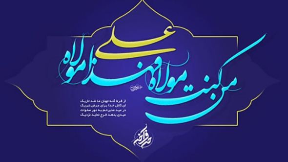 تبریک عید غدیر خم عکس , عکس اعمال عید غدیر