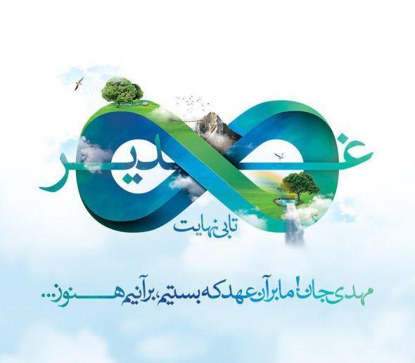 عکس پروفایل به مناسبت عید غدیر خم , عکس پروفایل روز عید غدیر