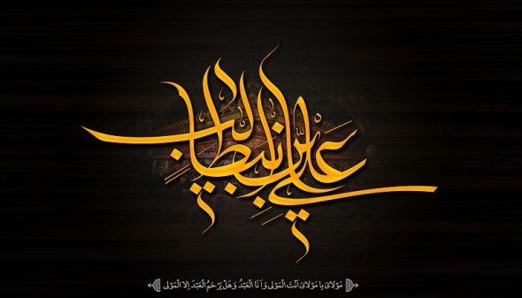 تبریک و عکس عید غدیر , انواع عکس عید غدیر