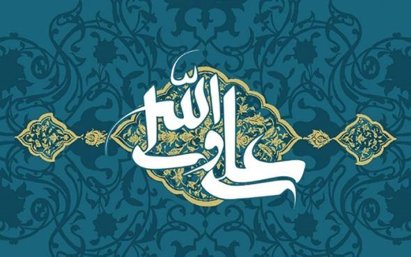 عکس عیدی عید غدیر , عکس پروفایل برای عید غدیر