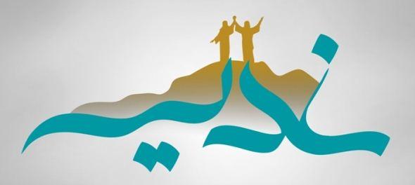 عکس عید غدیر زیبا , عکس چراغانی عید غدیر