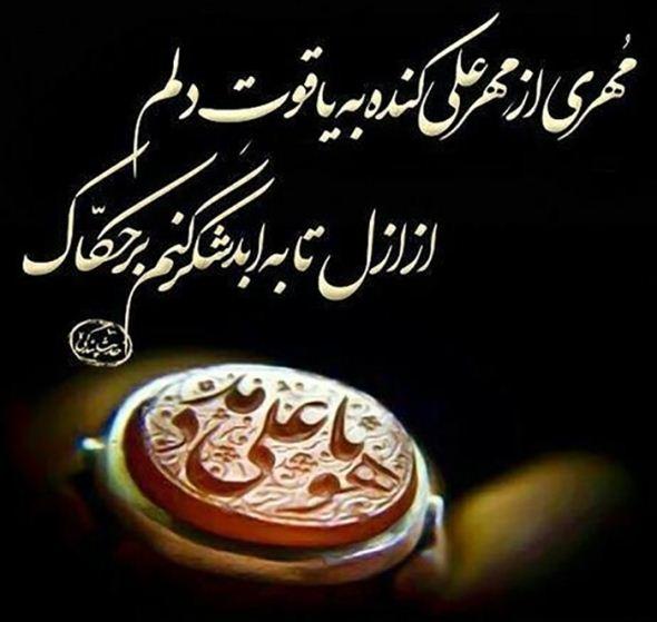عکس عید غدیر خم 1394 , عکس قشنگ برای عید غدیر