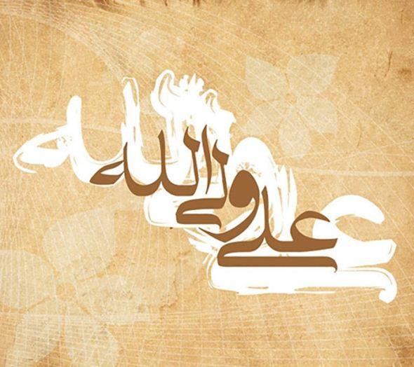 عکس هایی درباره ی عید غدیر خم , عکس پروفایل عید غدیر