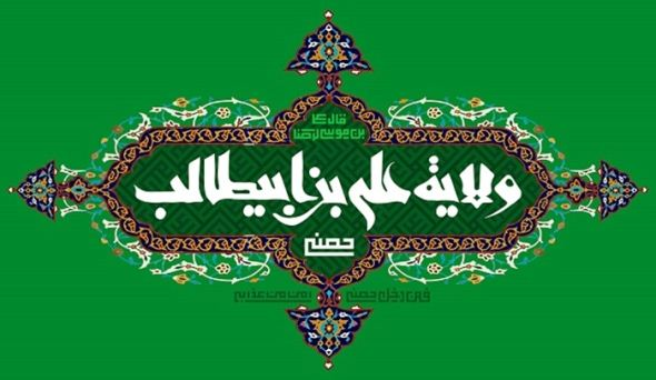 عکس عید غدیر برا پروفایل , عکس نوشته عید غدیر برای پروفایل