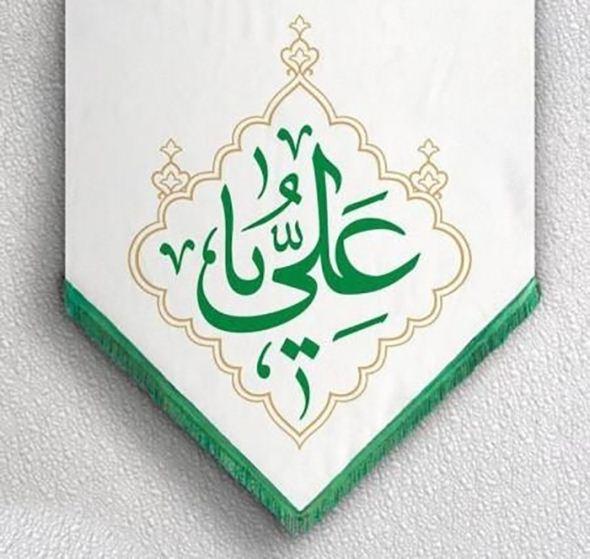 عکس هایی درباره ی عید غدیر , عکس پروفایل حضرت علی عید غدیر