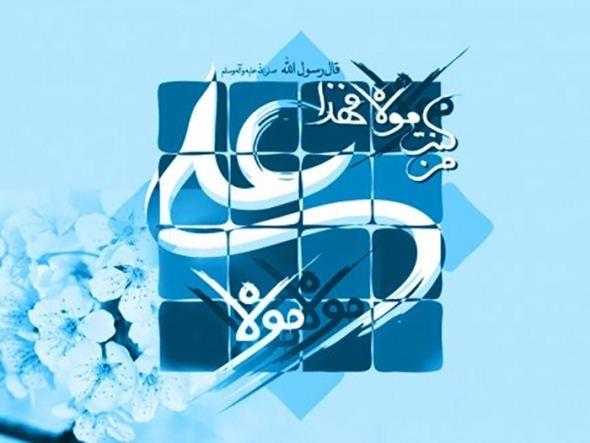عکس پروفایل به مناسبت عید غدیر , عکس های گرافیکی عید غدیر