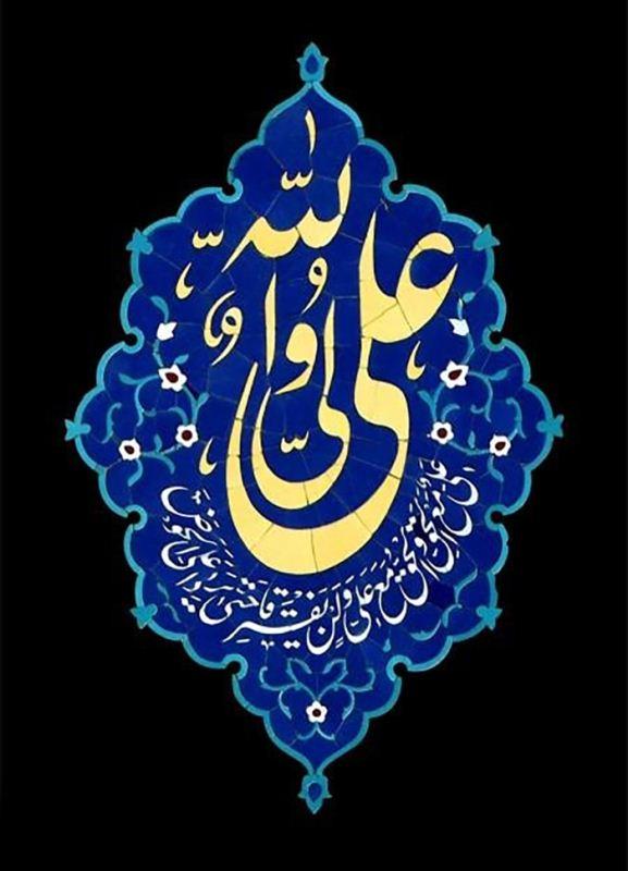 عکس پروفایل زیبا به مناسبت عید غدیر , عید غدیر خم عکس