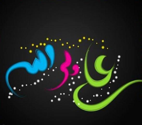 عکس تبریک عید غدیر , عکس عید سعید غدیر خم مبارک