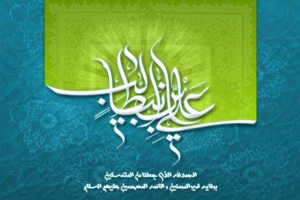 عکس نوشته ی تبریک عید غدیر خم , عکس پروفایل سادات برای عید غدیر