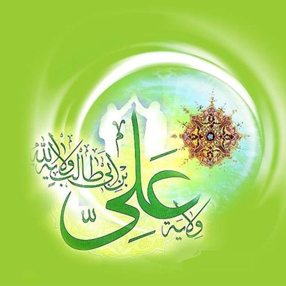 عکس شعر عید غدیر , عکس نوشتهای عید غدیر