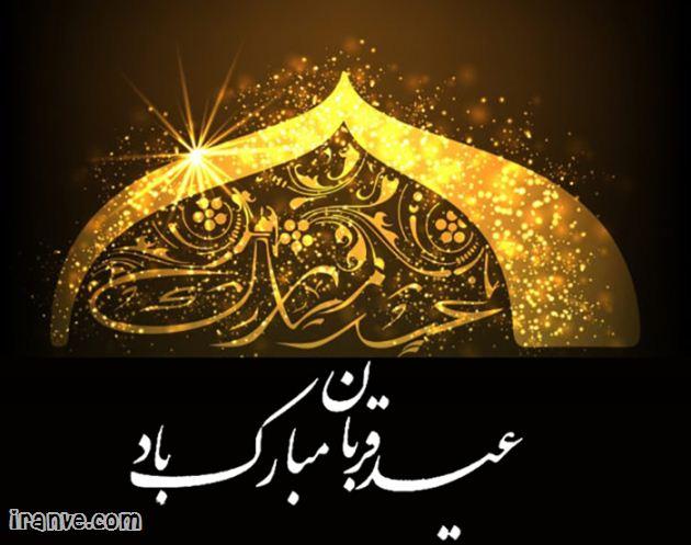 عید قربان به زبان انگلیسی