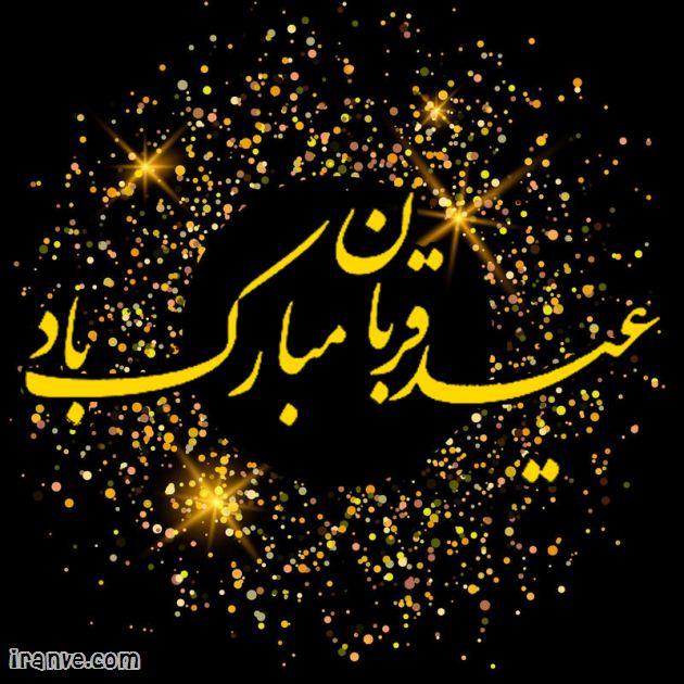 عيد قربان مبارك