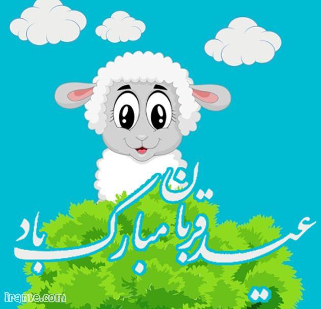 عید قربان گوسفندان جشن