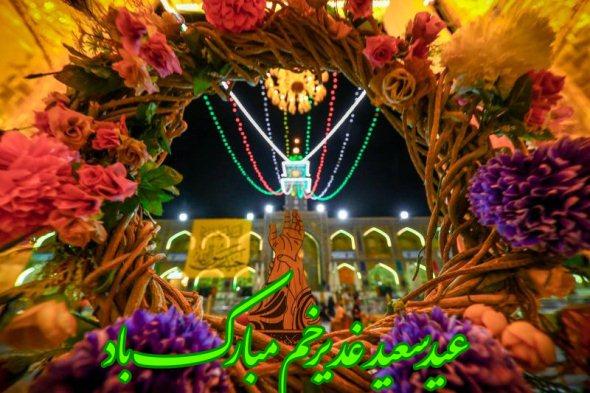 عکس پروفایل عید غدیر از حرم امام علی