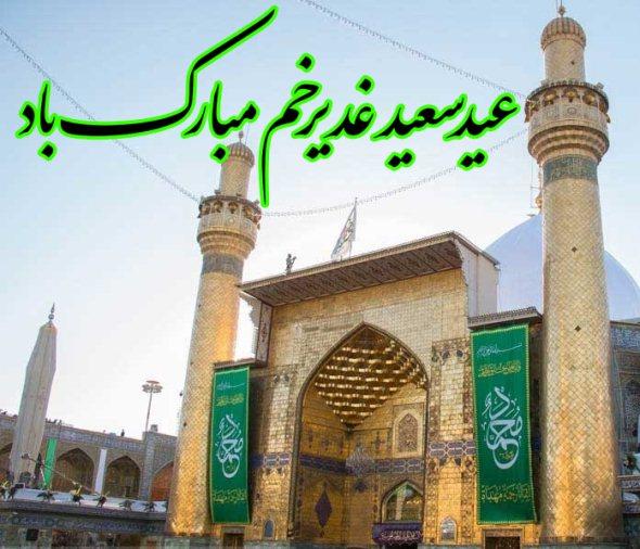 جدیدترین عکس پروفایل عید غدیر
