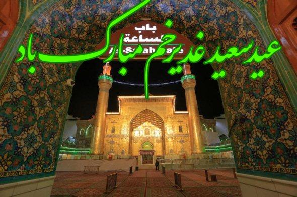 عکس پروفایل عید غدیر از نجف