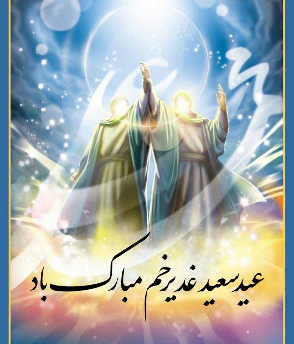 عکس پروفایل عید غدیر برای تبریک
