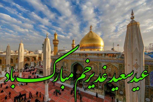 عکس پروفایل عید غدیر وایبر