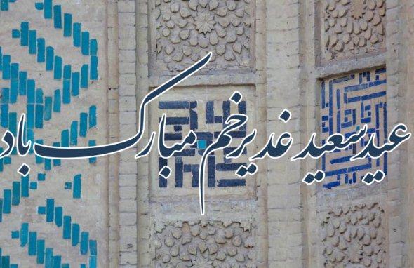 عکس پروفایل عید غدیر از گنبد طلا
