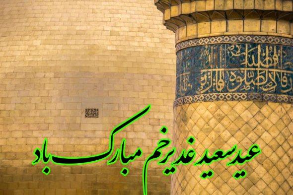 عکس پروفایل عید غدیر از صحن امام علی