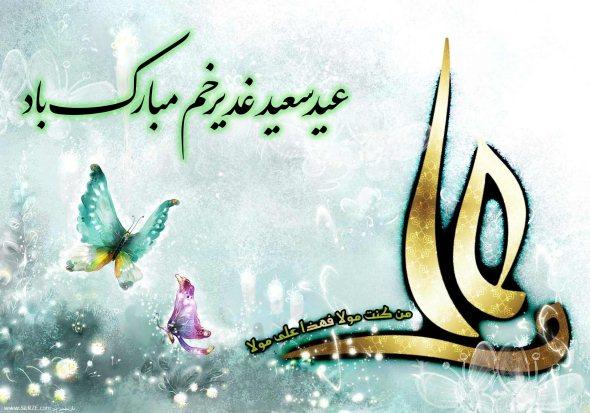 عکس پروفایل عید غدیر خم مبارک بادا