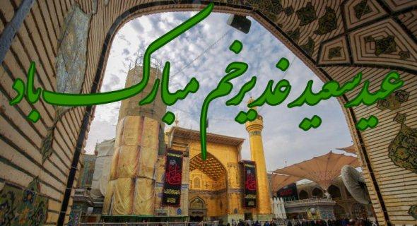 عکس پروفایل عید غدیر برای تبریک گفتن