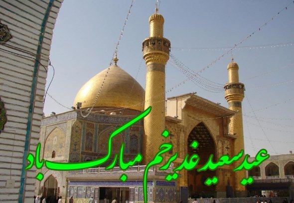 عکس پروفایل عید غدیر خاص